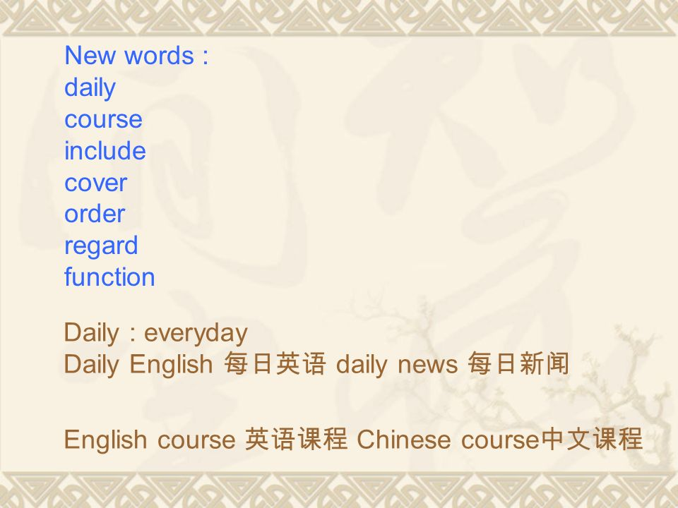 New words : daily. course. include. cover. order. regard. function. Daily : everyday. Daily English 每日英语 daily news 每日新闻.