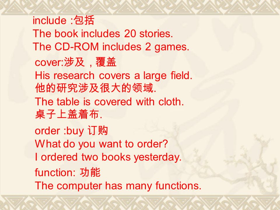 include :包括 The book includes 20 stories. The CD-ROM includes 2 games. cover:涉及 , 覆盖. His research covers a large field.