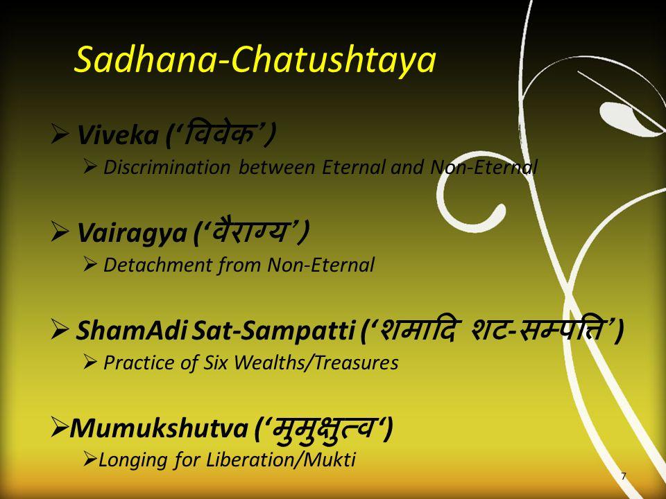 Sadhana-Chatushtaya Viveka ('विवेक') Vairagya ('वैराग्य')