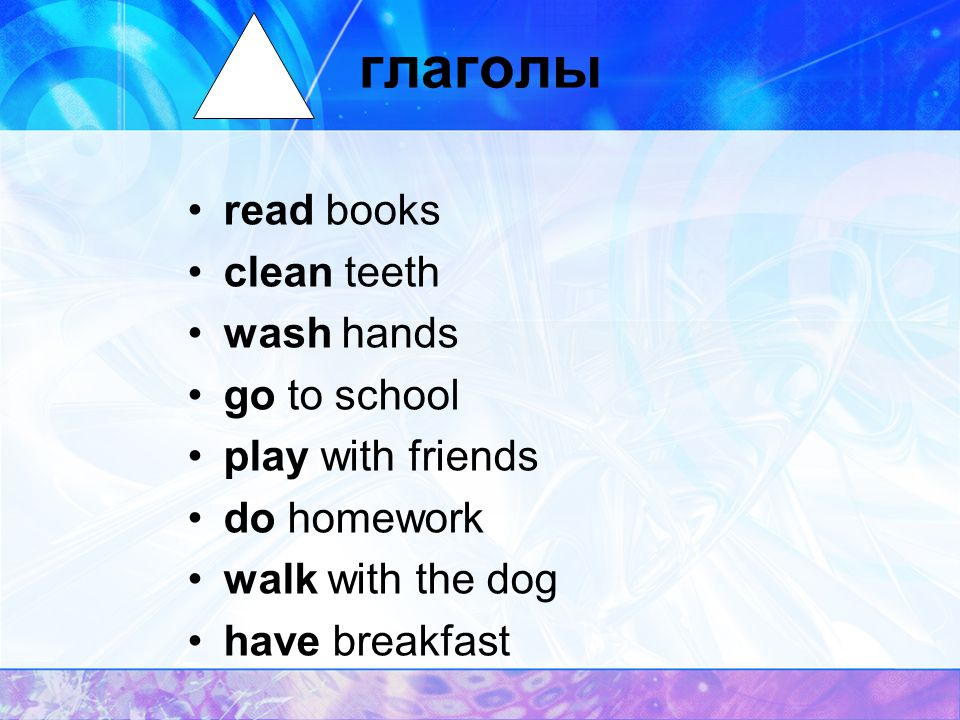 глаголы read books clean teeth wash hands go to school