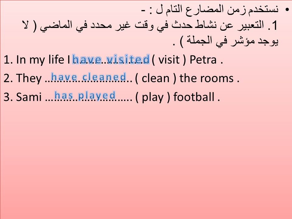 1. In my life I ……………………. ( visit ) Petra .