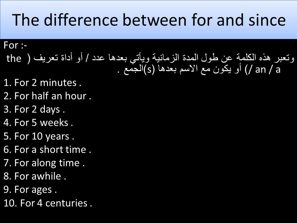The difference between for and since