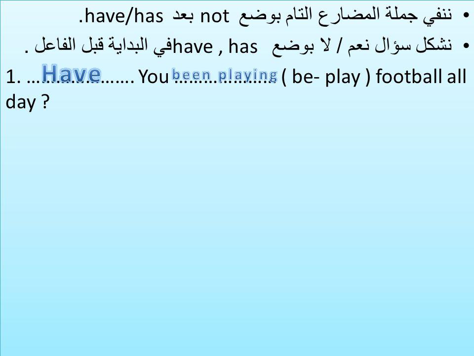 Have ننفي جملة المضارع التام بوضع not بعد have/has .