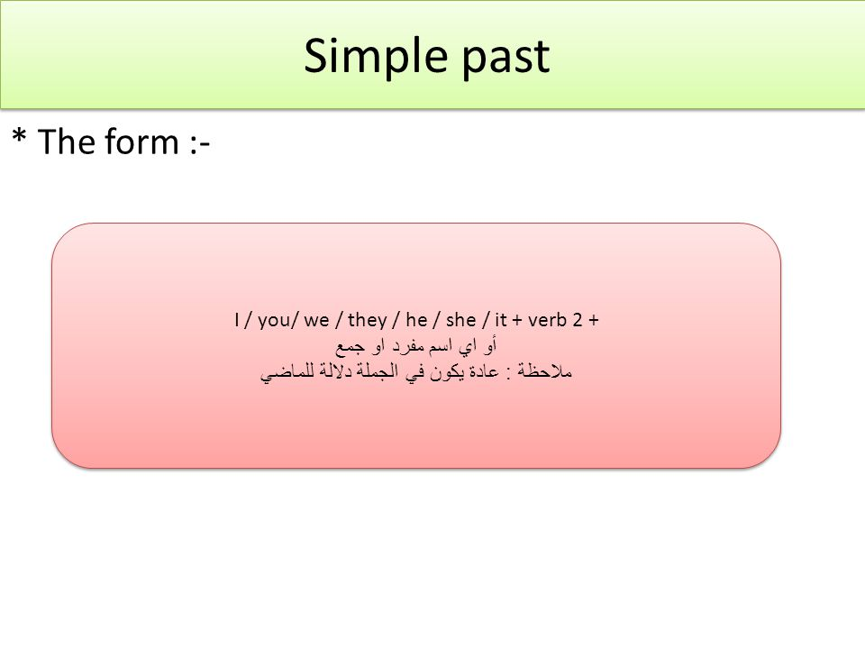 Simple past * The form :-