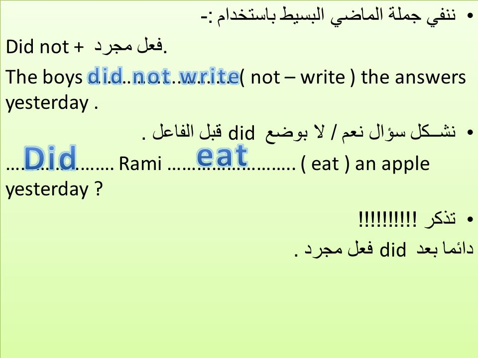 eat Did did not write ننفي جملة الماضي البسيط باستخدام :-