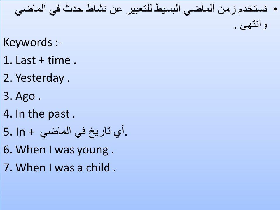 نستخدم زمن الماضي البسيط للتعبير عن نشاط حدث في الماضي وانتهى .