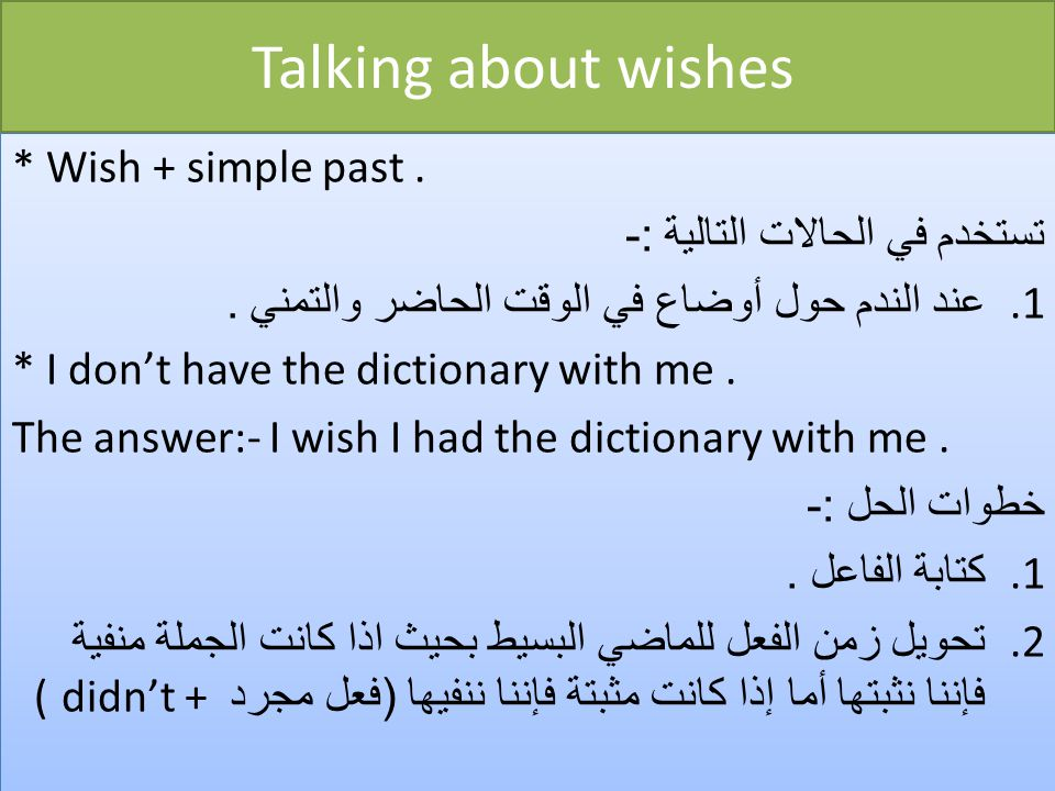 Talking about wishes * Wish + simple past .