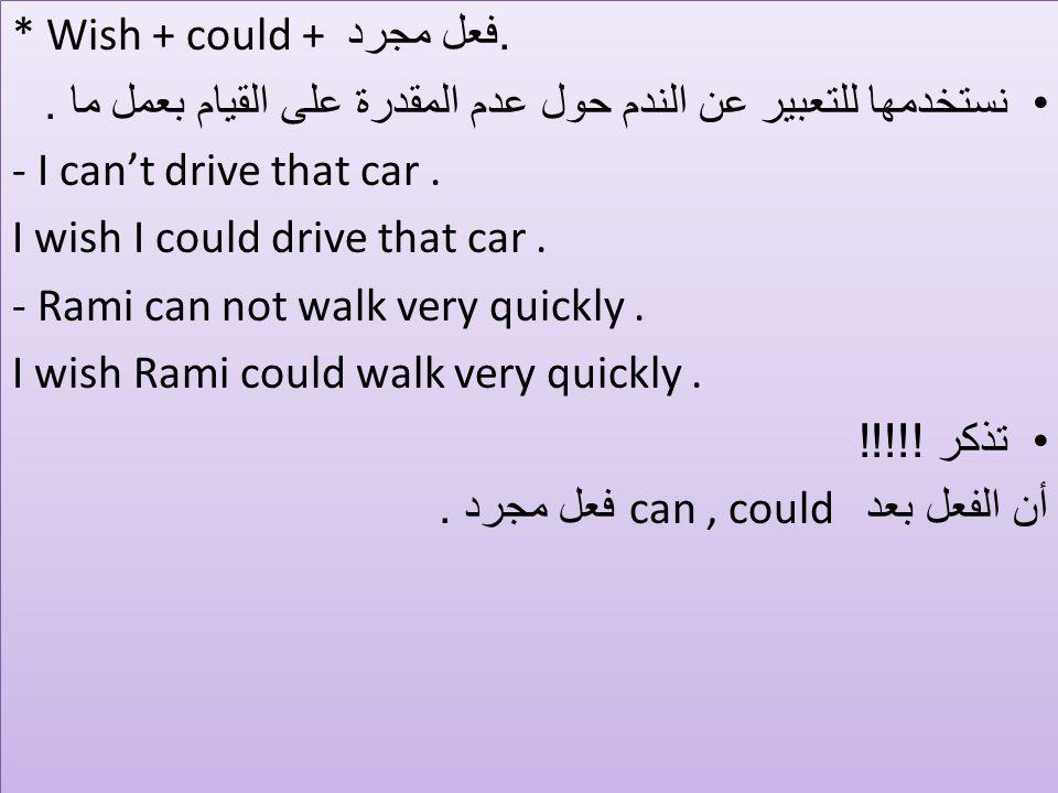 .فعل مجرد * Wish + could + نستخدمها للتعبير عن الندم حول عدم المقدرة على القيام بعمل ما . - I can't drive that car .