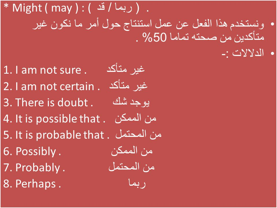 . ( ربما / قد * Might ( may ) : (
