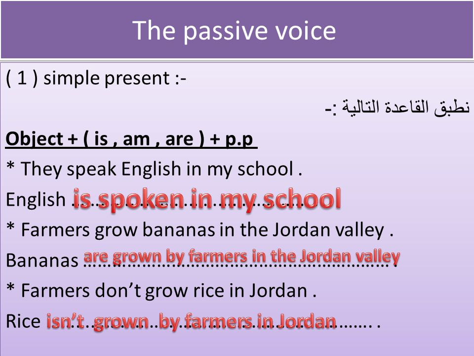 The passive voice is spoken in my school