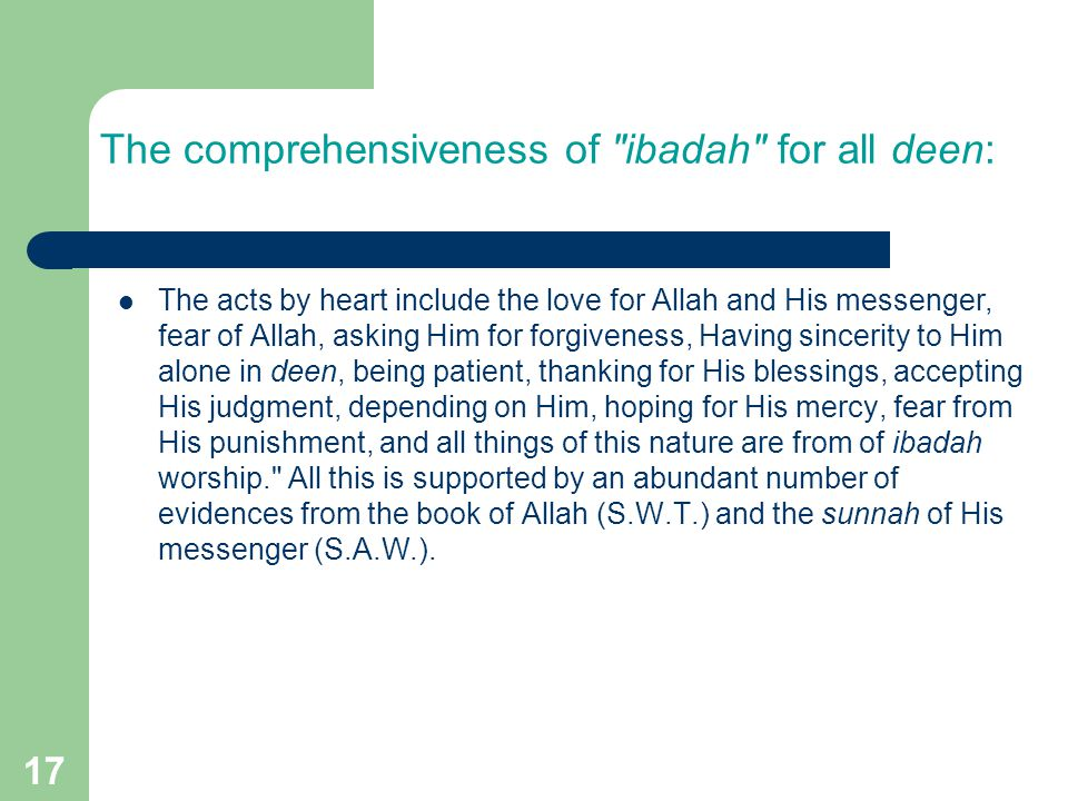The comprehensiveness of ibadah for all deen: