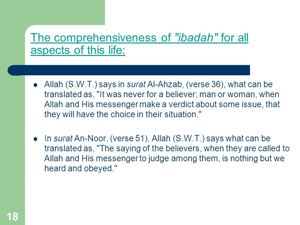 The comprehensiveness of ibadah for all aspects of this life: