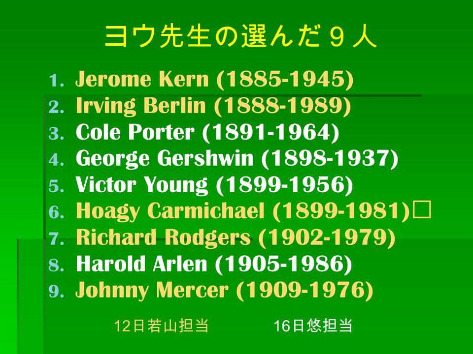 ヨウ先生の選んだ9人 Jerome Kern (1885-1945) Irving Berlin (1888-1989)