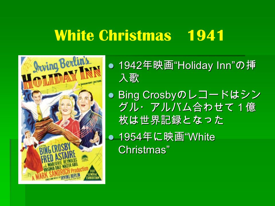 White Christmas 1941 1942年映画 Holiday Inn の挿入 歌