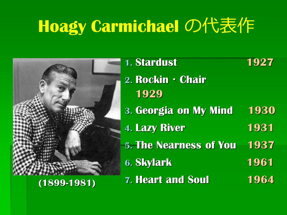 Hoagy Carmichael の代表作 Stardust 1927 Rockin・Chair 1929