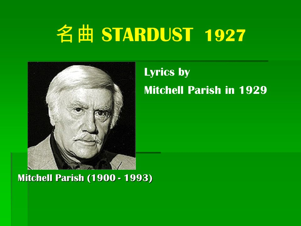 名曲 STARDUST 1927 Lyrics by Mitchell Parish in 1929