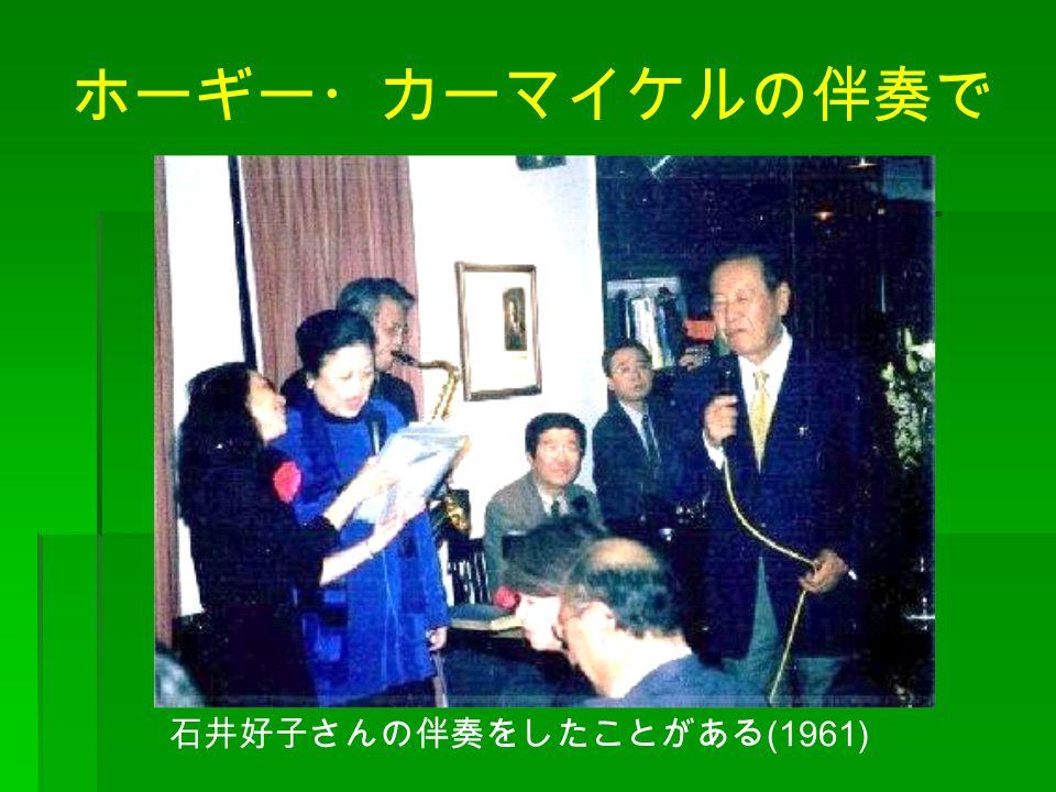 ホーギー・カーマイケルの伴奏で 石井好子さんの伴奏をしたことがある(1961)