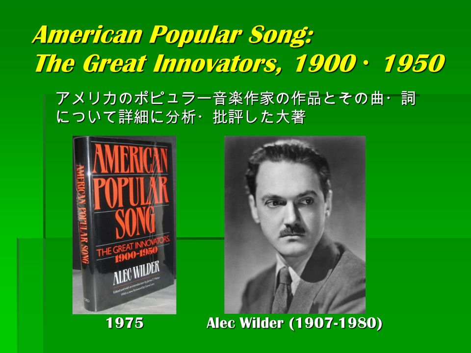 American Popular Song: The Great Innovators, 1900・1950