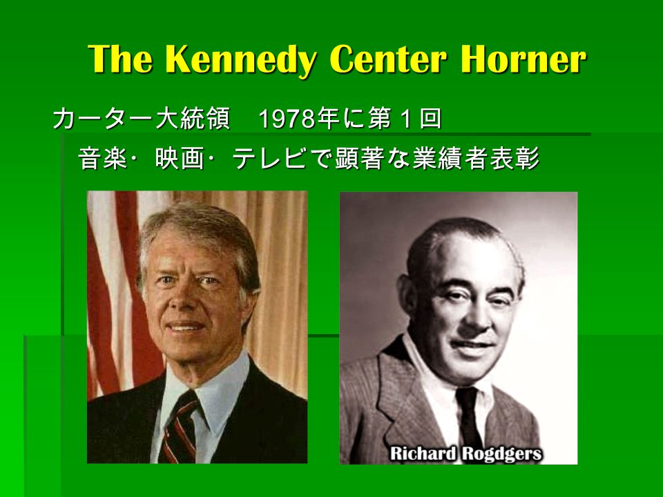 The Kennedy Center Horner