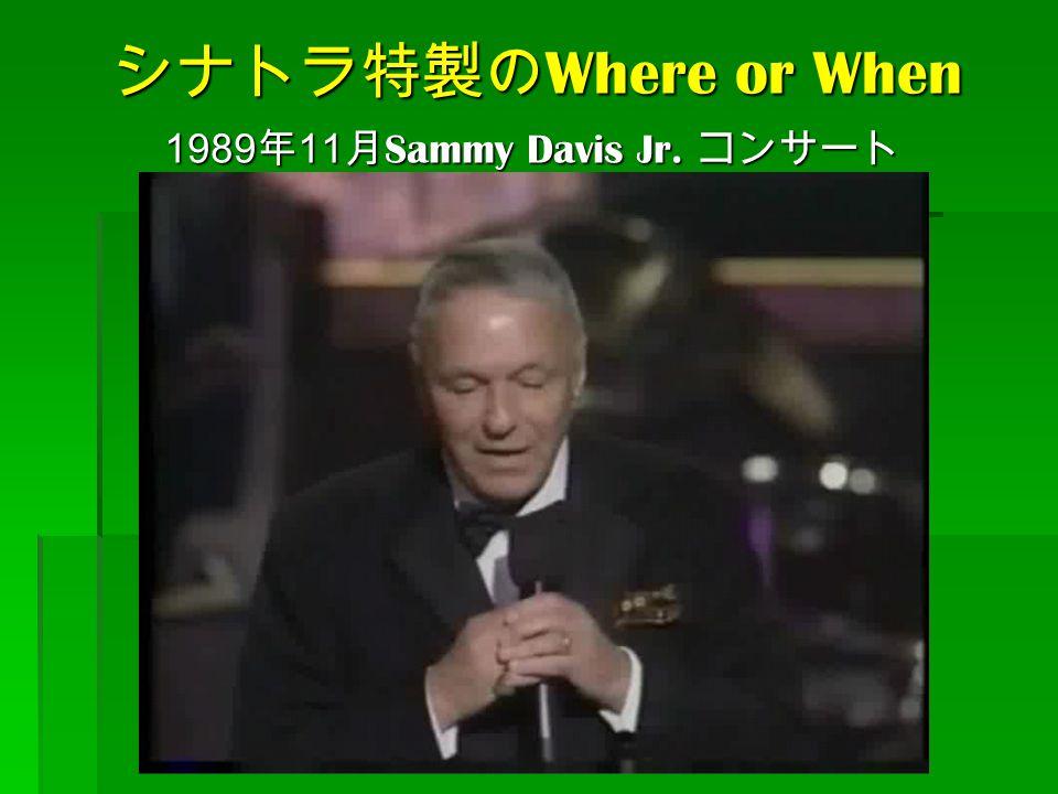 シナトラ特製のWhere or When 1989年11月Sammy Davis Jr. コンサート