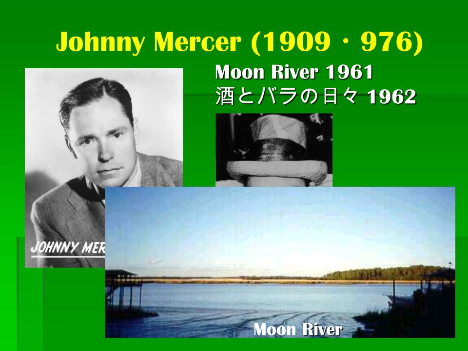 Johnny Mercer (1909・976) Moon River 1961 酒とバラの日々 1962 Moon River