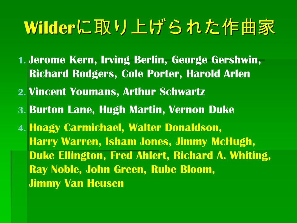 Wilderに取り上げられた作曲家 Jerome Kern, Irving Berlin, George Gershwin, Richard Rodgers, Cole Porter, Harold Arlen.