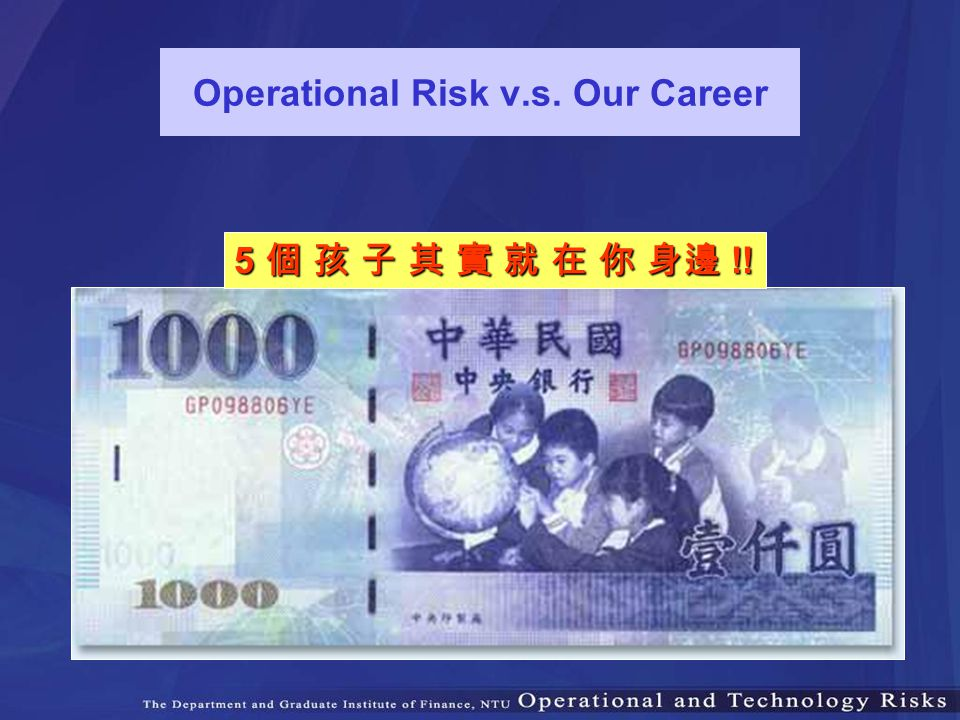 Operational Risk v.s. Our Career