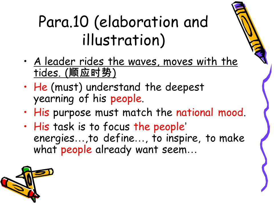 Para.10 (elaboration and illustration)