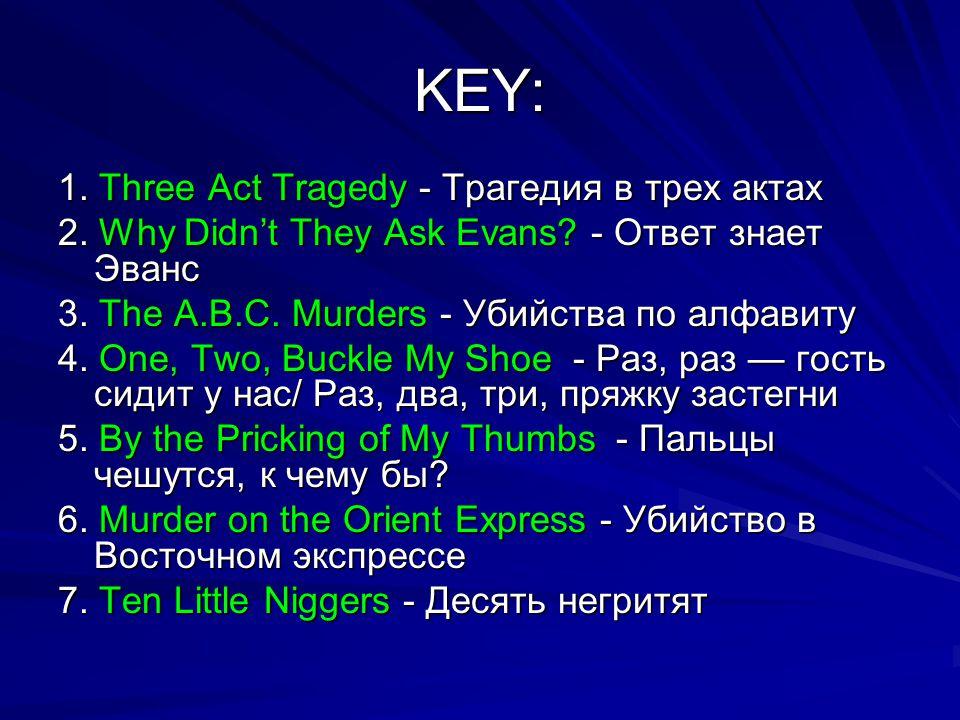 KEY: 1. Three Act Tragedy - Трагедия в трех актах