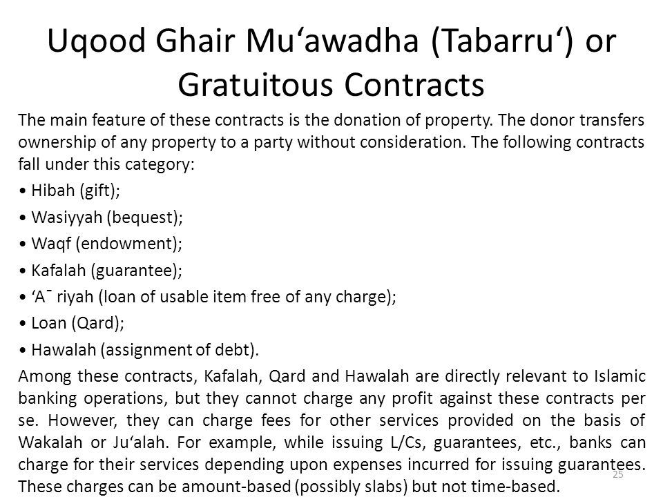 Uqood Ghair Mu'awadha (Tabarru') or Gratuitous Contracts