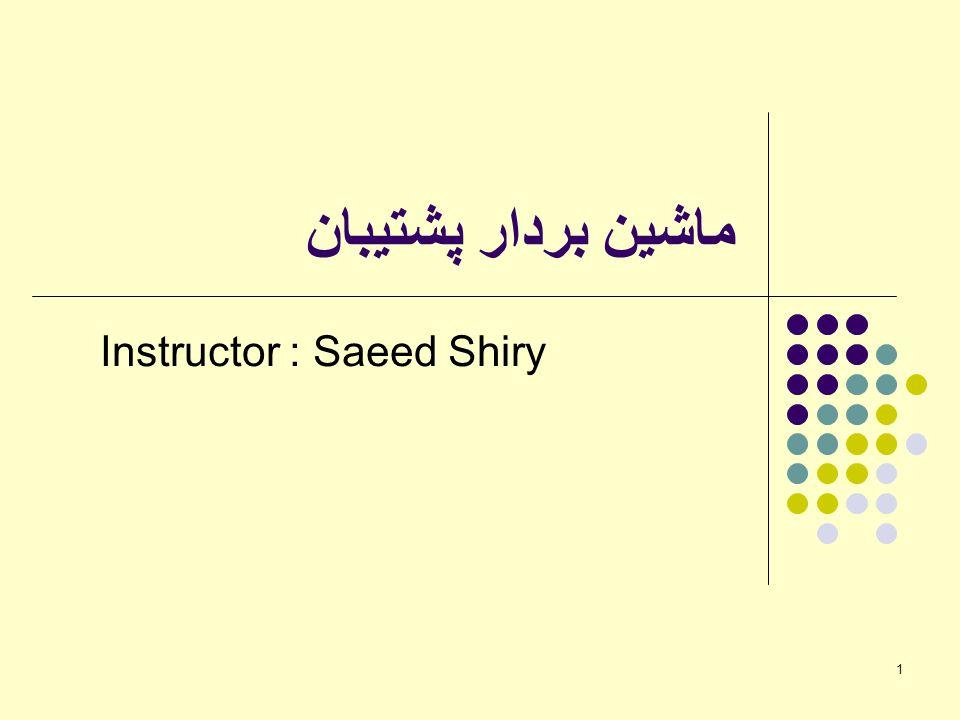 دانشگاه صنعتی امیرکبیر Instructor : Saeed Shiry