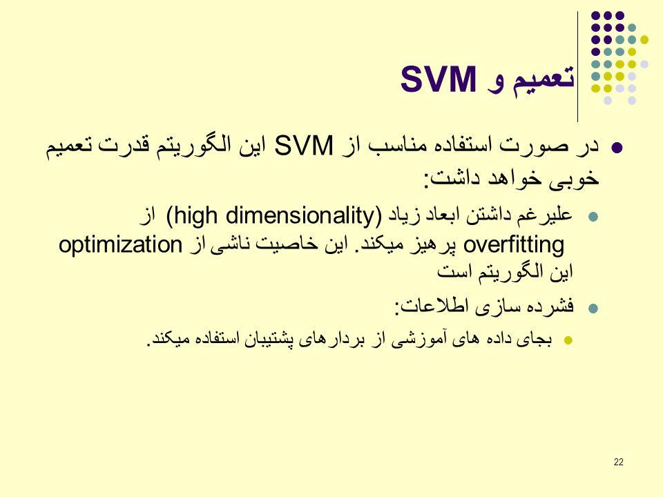 تعمیم و SVM در صورت استفاده مناسب از SVM این الگوریتم قدرت تعمیم خوبی خواهد داشت:
