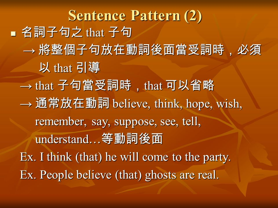 Sentence Pattern (2) 名詞子句之 that 子句 → 將整個子句放在動詞後面當受詞時,必須 以 that 引導
