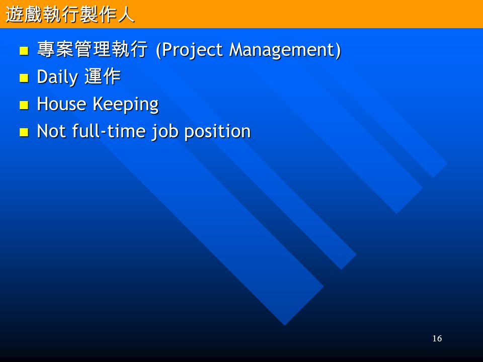 遊戲執行製作人 專案管理執行 (Project Management) Daily 運作 House Keeping Not full-time job position