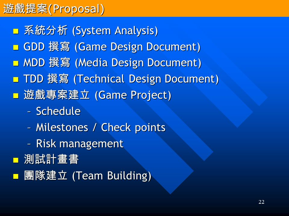 遊戲提案(Proposal) 系統分析 (System Analysis) GDD 撰寫 (Game Design Document) MDD 撰寫 (Media Design Document)