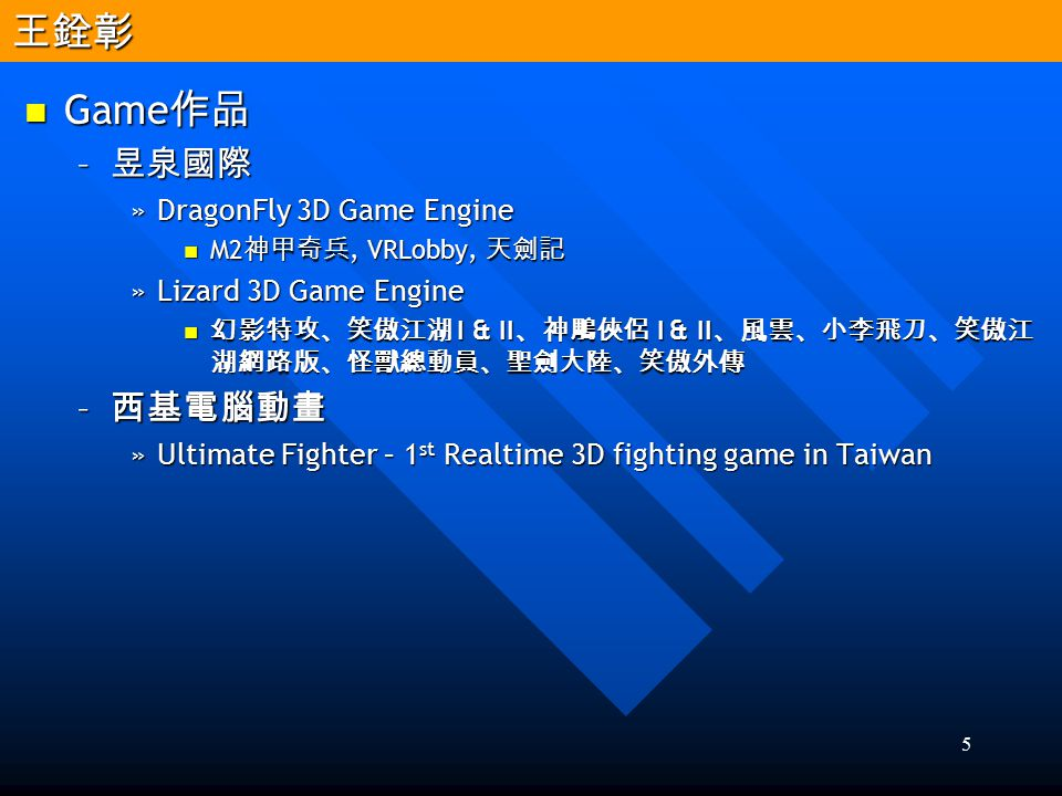 王銓彰 Game作品 昱泉國際 西基電腦動畫 DragonFly 3D Game Engine Lizard 3D Game Engine