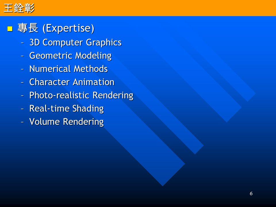王銓彰 專長 (Expertise) 3D Computer Graphics Geometric Modeling