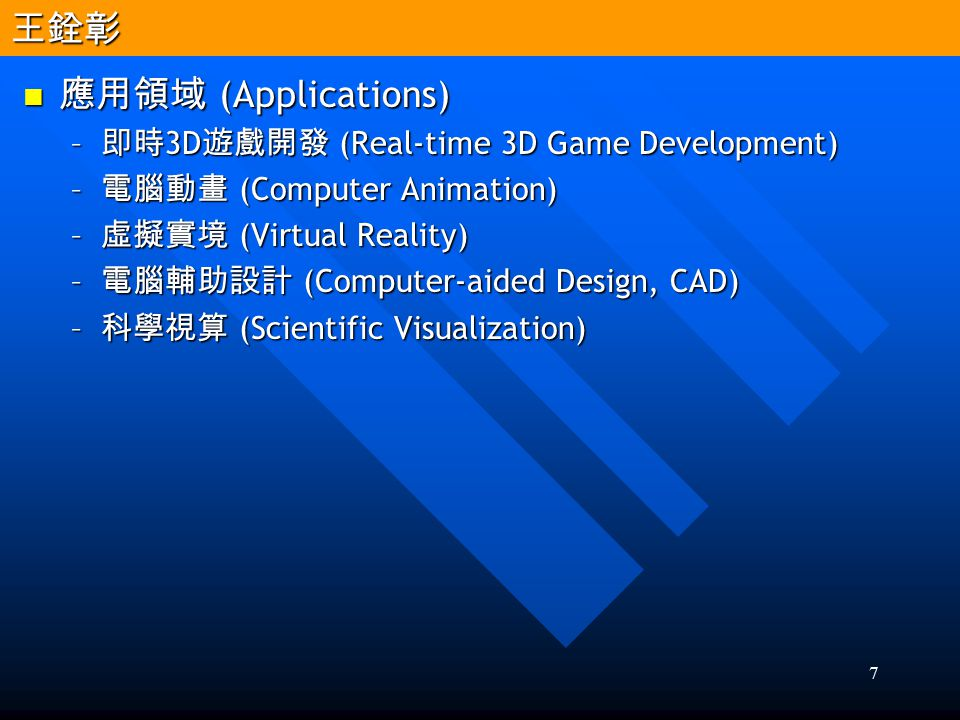王銓彰 應用領域 (Applications) 即時3D遊戲開發 (Real-time 3D Game Development)