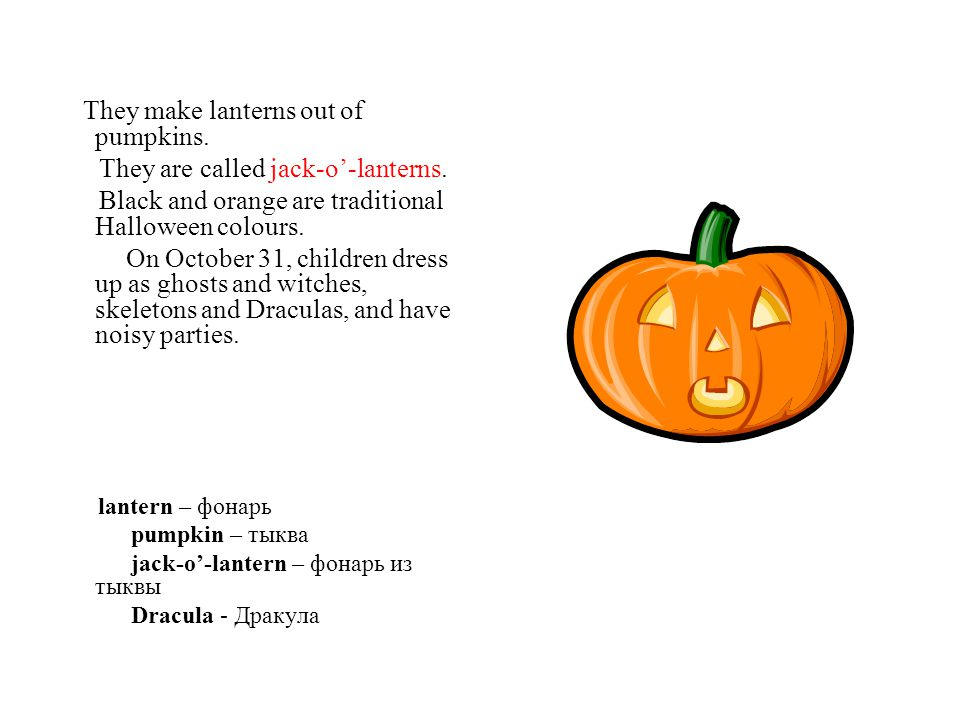 They are called jack-o'-lanterns.