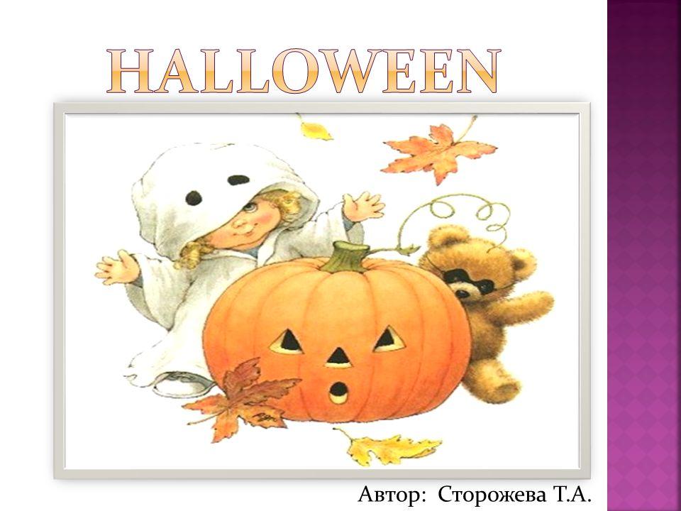 Halloween Автор: Сторожева Т.А.