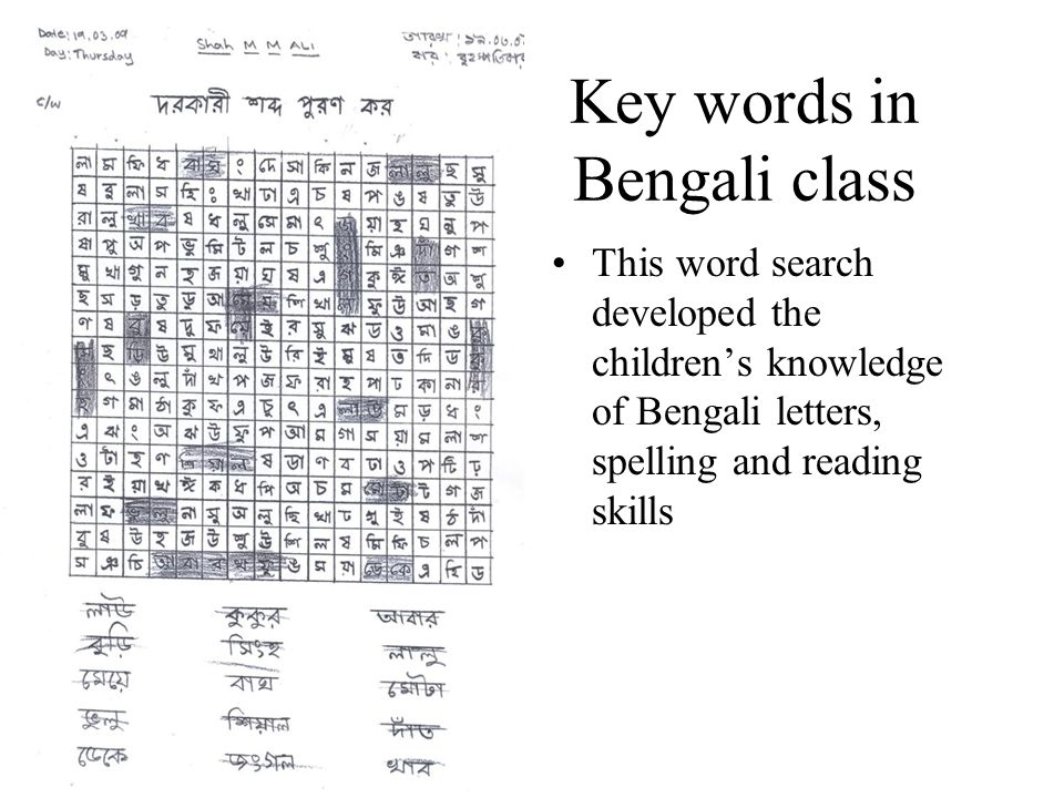 Key words in Bengali class