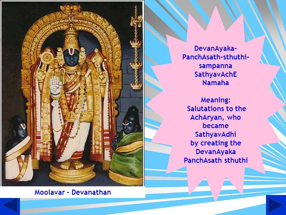 DevanAyaka-PanchAsath-sthuthi-sampanna SathyavAchE Namaha