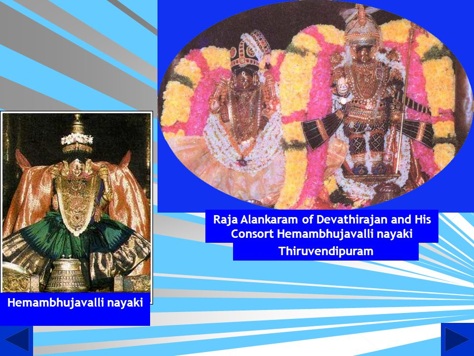 Raja Alankaram of Devathirajan and His Consort Hemambhujavalli nayaki