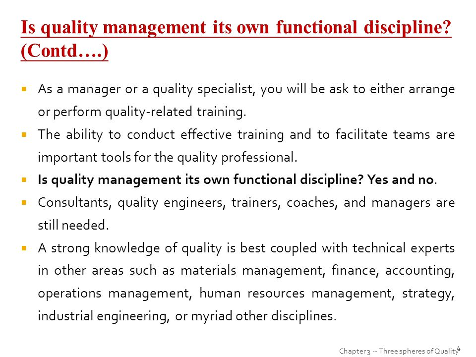 Is quality management its own functional discipline (Contd….)