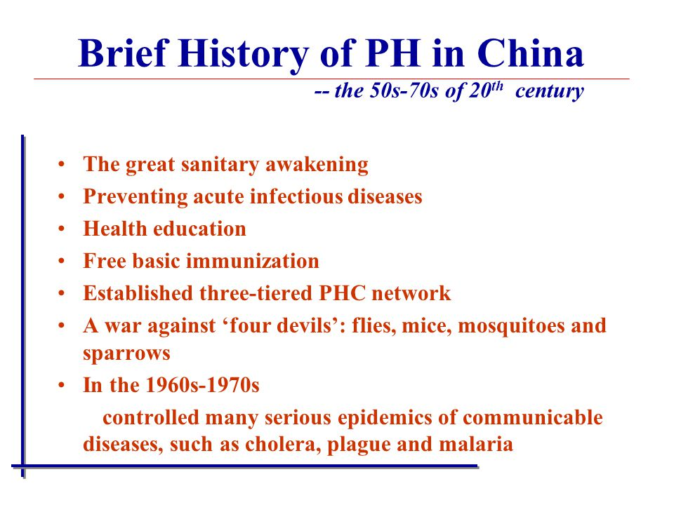 Brief History of PH in China -- the 50s-70s of 20th century