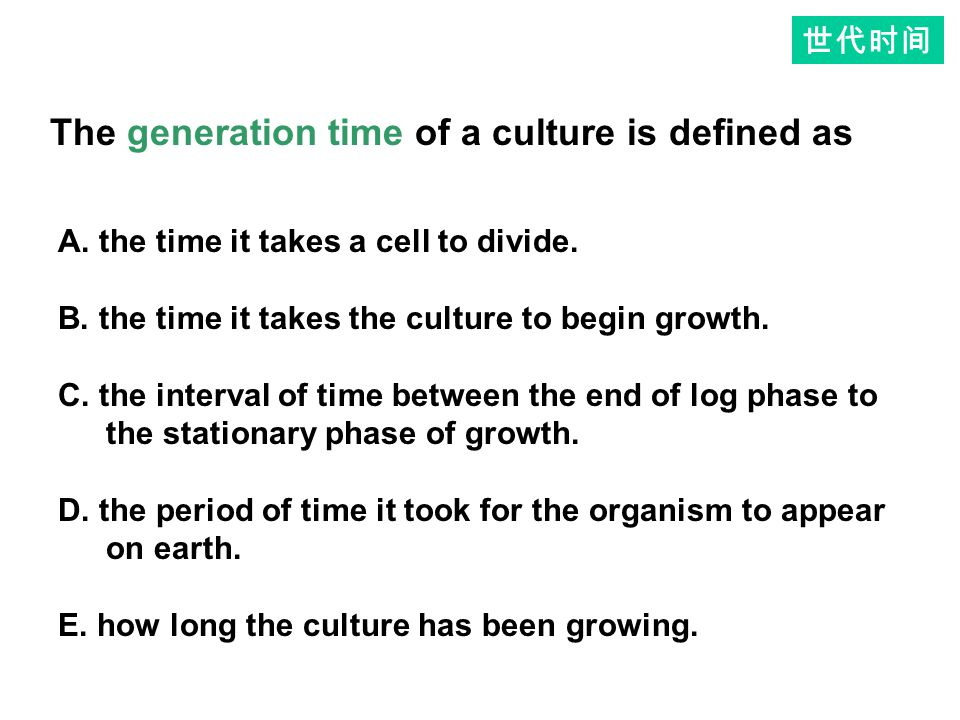 The generation time of a culture is defined as