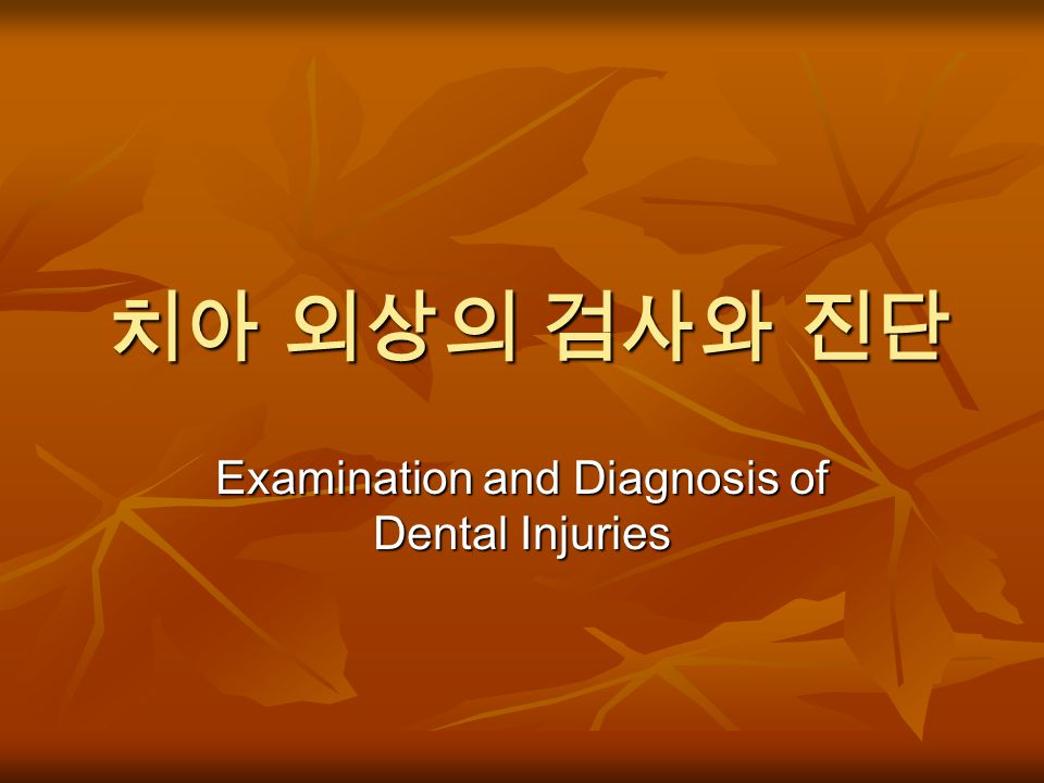 Examination and Diagnosis of Dental Injuries