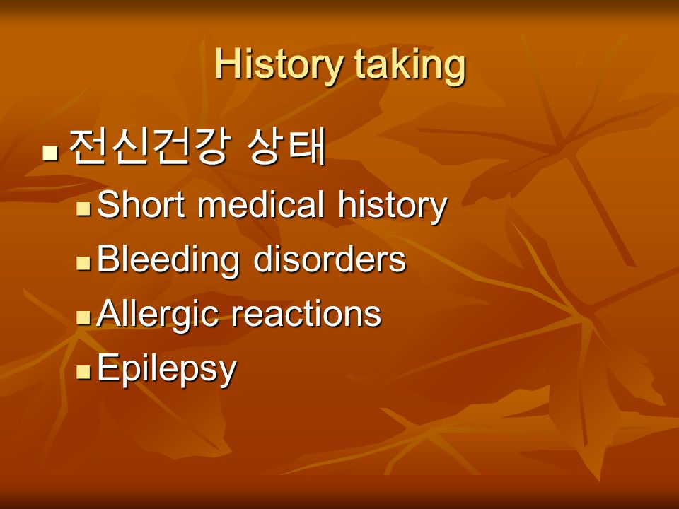 History taking 전신건강 상태 Short medical history Bleeding disorders