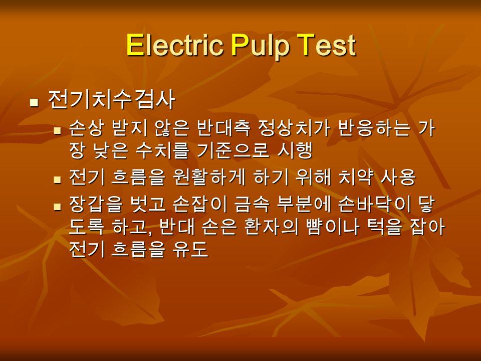 Electric Pulp Test 전기치수검사 손상 받지 않은 반대측 정상치가 반응하는 가장 낮은 수치를 기준으로 시행