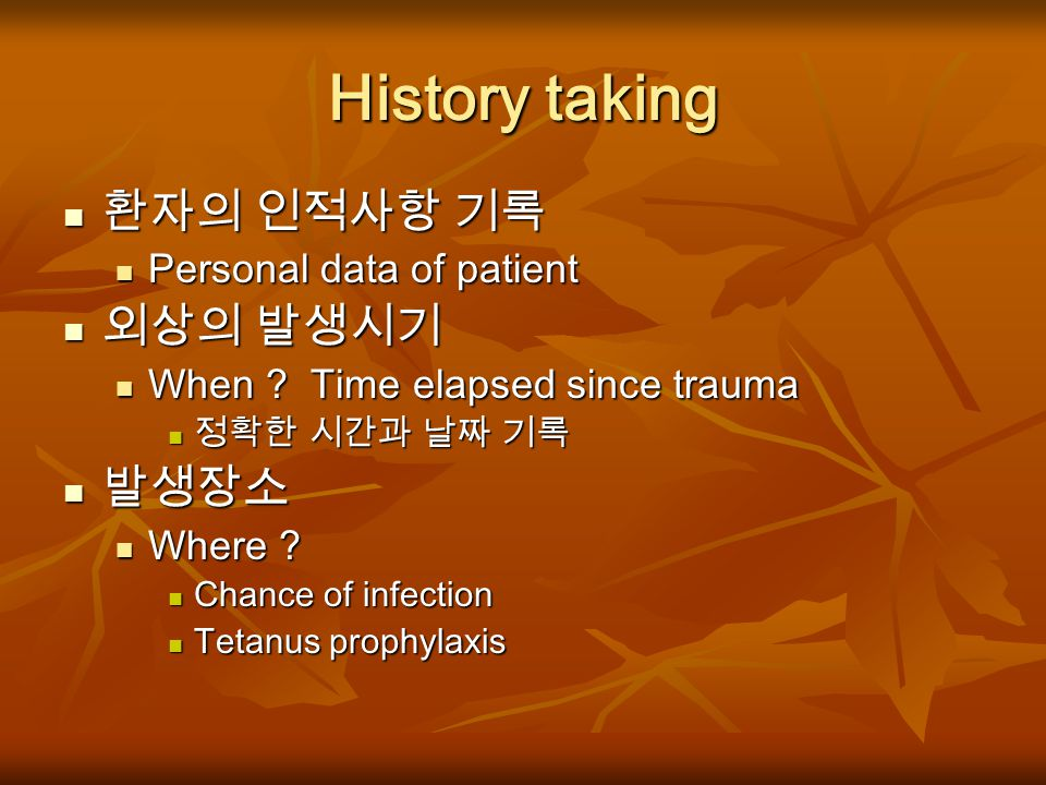 History taking 환자의 인적사항 기록 외상의 발생시기 발생장소 Personal data of patient